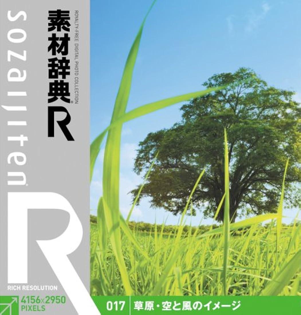 壁かわす維持素材辞典[R(アール)] 017 草原?空と風のイメージ