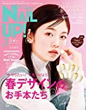 ネイルUP!(2021年3月号) [雑誌]