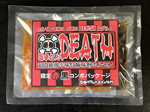 激辛なんDEATH 超悶絶激辛味付辛味噌ホルモン 限定赤黒コンボパッケージ (1袋)
