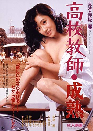 ロマンポルノ45周年記念・HDリマスター版ブルーレイ 高校教師・成熟 [Blu-ray]