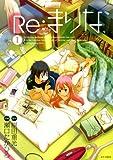Re:まりな 1 (ジェッツコミックス)