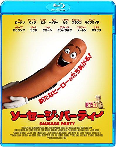 ソーセージ・パーティー [Blu-ray]