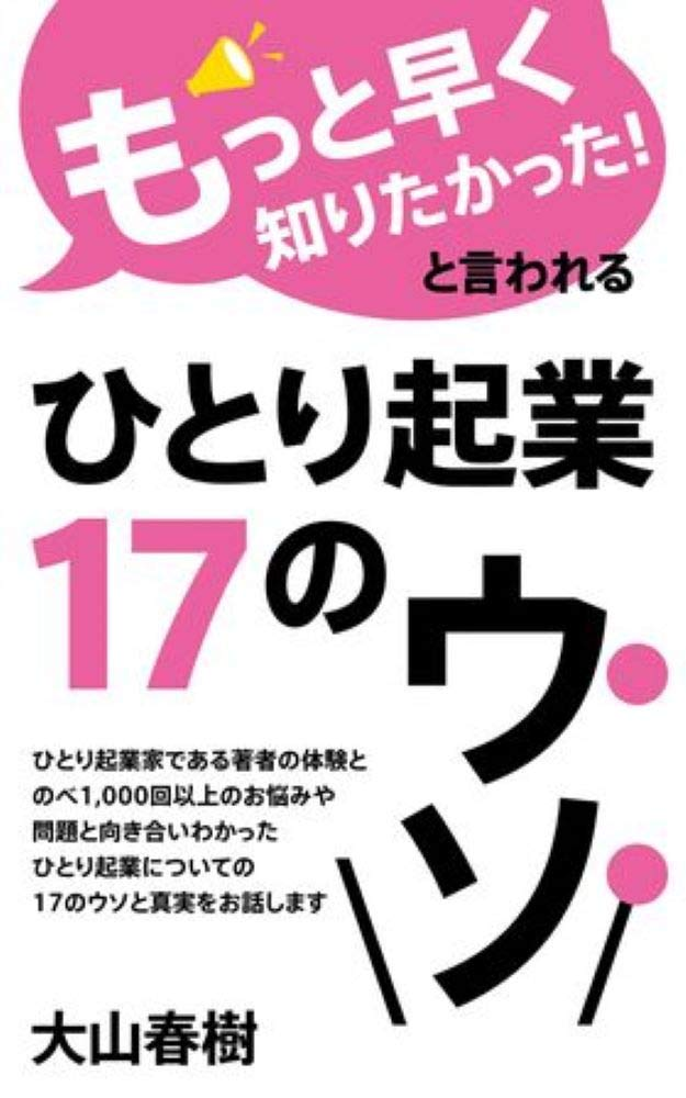 mottohayakushiritakattatoiwareruhitorikigyono17nouso (Japanese Edition)