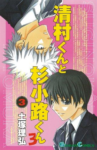 清村くんと杉小路くんろ 3 (ガンガンコミックス)