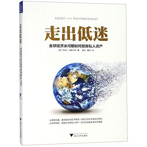 Eiszeit in der Weltwirtschaft (Ice Age in the Global Economy) (Chinese Edition)