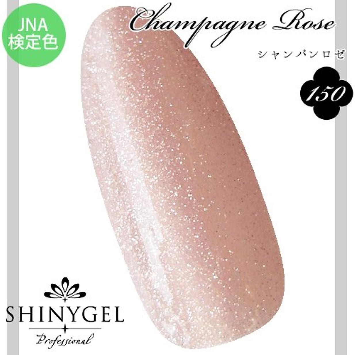 ペイン契約した純粋なSHINY GEL カラージェル 150 4g シャンパンロゼ シルバーラメをミックスしたラメローズ JNA検定色 UV/LED対応