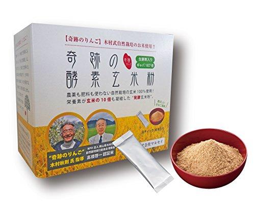 マルセイ 奇跡の酵素玄米粉(奇跡のリンゴ木村式自然栽培のお米使用) 120g(4g×30本)×2個