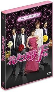 映画『花より男子F(ファイナル)』無料動画!フル視聴できる方法を調査!おすすめ動画配信サービスは?