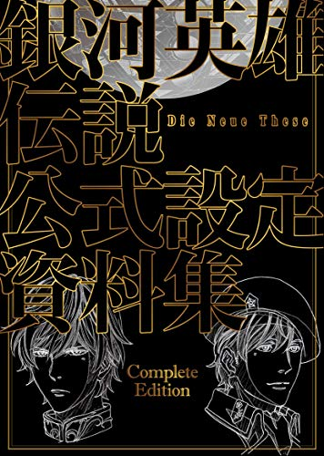 銀河英雄伝説 Die Neue These 公式設定資料集 Complete Edition