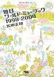 毎日ワールド・ミュージック1998‐2004