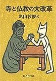 寺と仏教の大改革