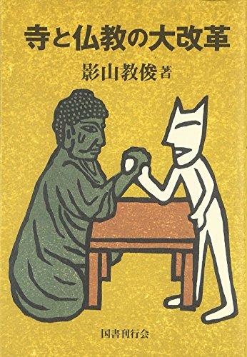 寺と仏教の大改革の詳細を見る