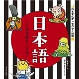 日本語 ―ことばは時をこえる! ― (日本文化キャラクター図鑑)