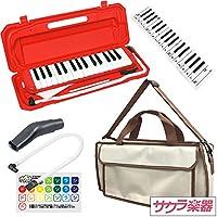 """鍵盤ハーモニカ (メロディーピアノ) P3001-32K/RD レッド [専用バッグ""""Cappuccino""""] サクラ楽器オリジナルバッグセット"""