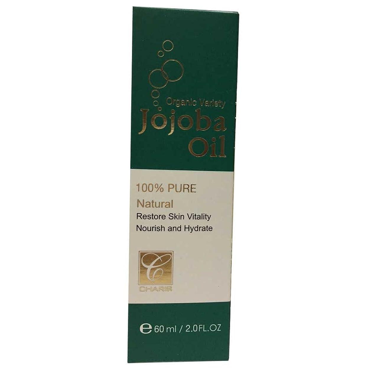 簡潔な母音ひいきにする[Charis]オーガニックホホバオイル(Organic Jojoba Oil)60ml[海外直送品]
