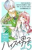 ハイスぺ男子 別フレ×デザートワンテーマコレクション vol.5 (別冊フレンドコミックス)