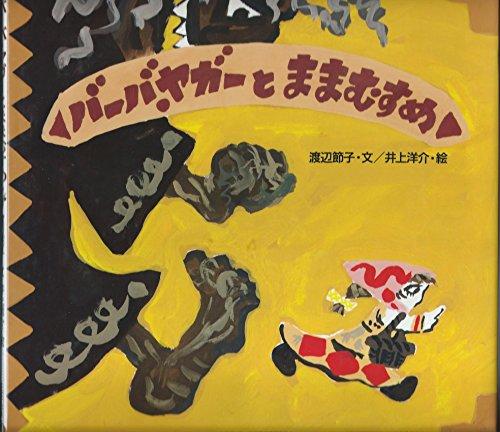 バーバ・ヤガーとままむすめ (世界みんわ絵本)