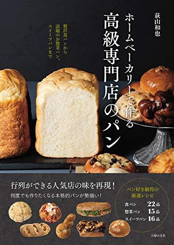 ホームベーカリーで作る高級専門店のパン