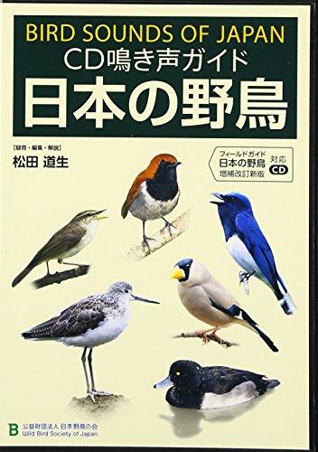 CD鳴き声ガイド日本の野鳥―フィールドガイド日本の野鳥増補改訂新版対応CD ()