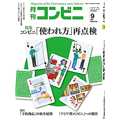 コンビニ 2021年 09月号 [雑誌]