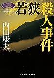 若狭殺人事件~〈浅見光彦×歴史ロマン〉SELECTION~ 浅見光彦シリーズ (光文社文庫)
