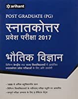 Post Graduate Snatakottar Pravesh Pariksha 2017 - Bhautik Vigyan