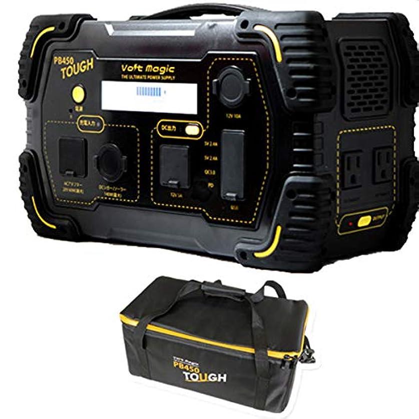 マウンドライセンス容赦ないポータブル電源 ボルトマジック PB450 TOUGH ピービー450タフ+バッグセット ワイルド電源 PRO-TECTA プロテク