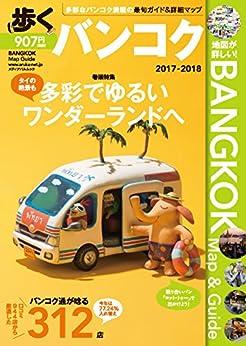 [下川裕治]の歩くバンコク2017-2018 歩くシリーズ (旅行ガイドブック)