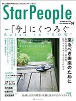 スターピープルー新しい意識の時代をひらくスピリチュアル・マガジン Vol.38(StarPeople 2011 Autumn)