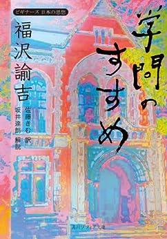 福沢諭吉「学問のすすめ」 ビギナーズ 日本の思想 (角川ソフィア文庫)