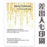 【差出人印刷込み 30枚】 クリスマスカード XSA-03 ハガキ 印刷 Xmasカード 葉書