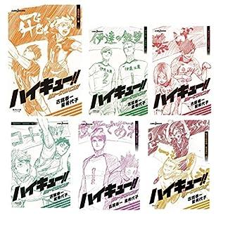 文庫版 ハイキュー!! ショーセツバン!! 全6巻セット (集英社文庫―コミック版)