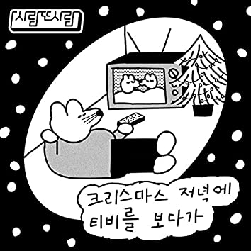 While I Was Watching Television in Christmas Evening 크리스마스 저녁에 티비를 보다가
