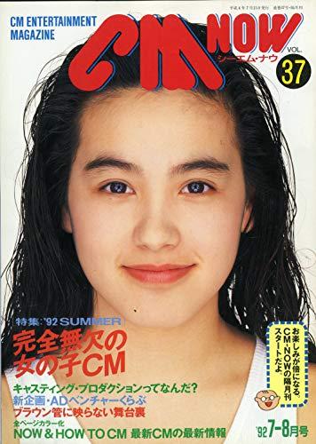 CM NOW (シーエム・ナウ) 1992年 7-8月号 Vol.37