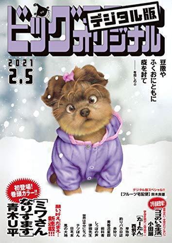ビッグコミックオリジナル 2021年3号(2021年1月20日発売) [雑誌]