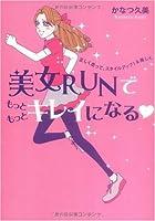 「美女RUN」でもっともっとキレイになる ~正しく走って、スタイルアップ!&美しく~