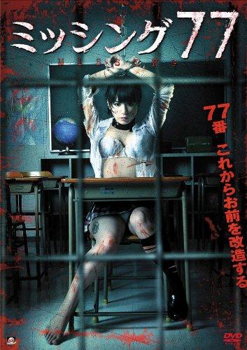 『ミッシング77 [DVD]』のトップ画像