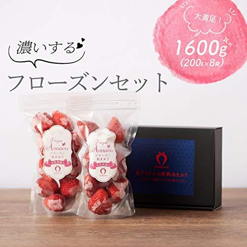 朝摘み&完熟あまおうを使用! 「濃いするフローズンセット」200g×8袋