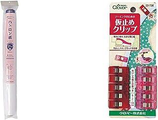 Clover ハトロン紙 ロールタイプ 21m巻 39-322 & 仮止めクリップ 22-736【セット買い】