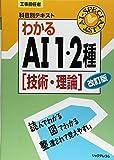 工事担任者科目別テキスト わかるAI1・2種 技術・理論 改訂版