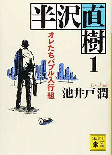 半沢直樹 1 オレたちバブル入行組 (講談社文庫)