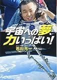 宇宙への夢、力いっぱい! (PHP心のノンフィクション)