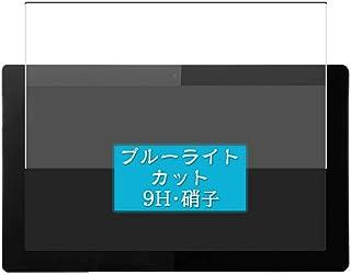Sukix ブルーライトカット ガラスフィルム 、 Jumper EZpad 5s 11.6 インチ 向けの 有効表示エリアだけに対応 ガラスフィルム 保護フィルム ガラス フィルム 液晶保護フィルム シート シール 専用 カット 適用 専用 修繕版