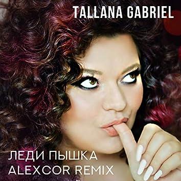 Леди пышка (AlexCor Remix)