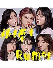 【Amazon.co.jp限定】58th Single「根も葉もRumor」(TypeA)初回限定盤(オリジナル生写真+応募抽選ハガキ付き)