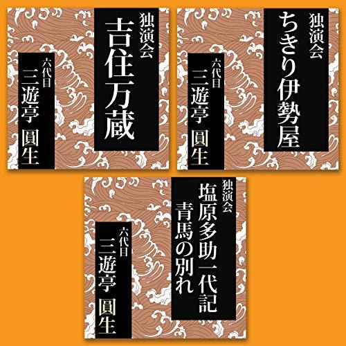 『六代目三遊亭圓生 3本セット (14)』のカバーアート