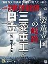 週刊東洋経済 2021年1/23号