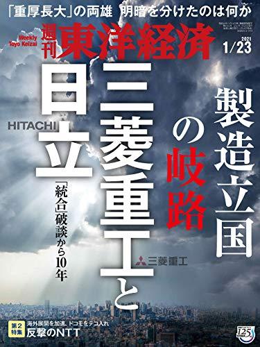 週刊東洋経済 2021年1/23号 [雑誌]