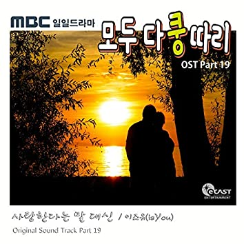 Everybody say Kungdari (Origianl Television Soundtrack) Pt. 19