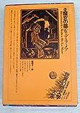 世界幻想文学大系〈10〉魔女の箒 (1975年)